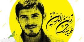 خاطرات شهید زین الدین